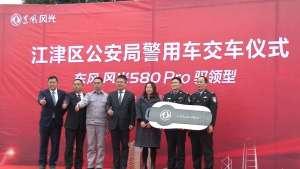 30辆东风小康乘用车入选警务用车风光580Pro、ix7引领产品向上