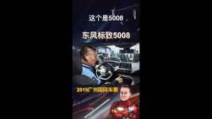 2019广州车展体验东风标致5008