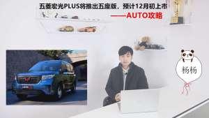 五菱宏光PLUS将推出五座版,预计12月初上市