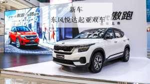 东风悦达起亚双车联发,全新一代傲跑、K3特别版北京上市