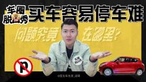 车圈脱口秀:买车容易停车难,问题究竟在哪里?