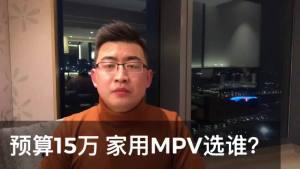 【琪琪都知道】预算15万,家用MPV该选谁?