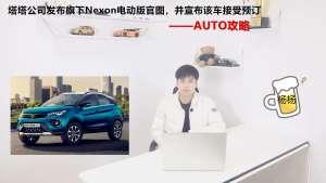 塔塔公司发布旗下Nexon电动版官图,并宣布该车接受预订