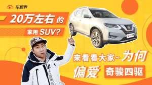为什么20万左右的家用SUV都推荐日产奇骏?详测奇骏四
