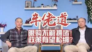 车佬道:限购不解拥堵!限购政策有望松绑?