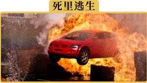电影里车子一撞就爆炸,是真的吗