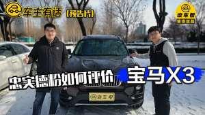 预告片【车主有话】97  忠实德粉如何评价宝马X3