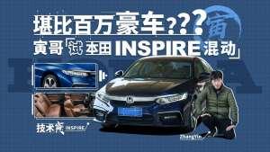 《技术寅》堪比百万豪车?本田INSPIRE混动版