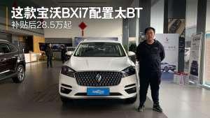 补贴后售价28.5万起 静态体验宝沃BXi7