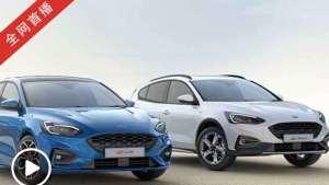 57梦想街:讨论热度破表 第四代Ford Focus来了!