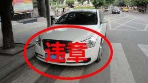 """老司机都不知道的""""违章停车潜规则"""",你一定了解!"""