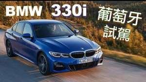 科技满载 卓越操控  嘉伟试车-BMW 3系