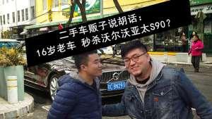 无良车贩叫嚣 03年老车秒杀新款沃尔沃S90 结果却...