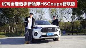 试哈弗H6Coupe智联版,10万元紧凑级SUV选它不后悔