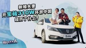 拜见车主大人:小夫妻开宝骏310W环游中国经历了什么