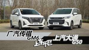 上车开怼:15万MPV该选谁 上汽大通G50vs广汽传祺GM6