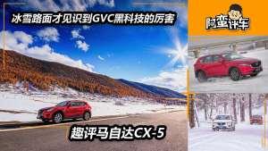 冰雪路面才见识到GVC黑科技的厉害 趣评马自达CX-5