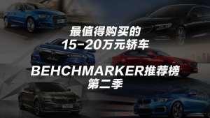 15~20万元最值得购买的轿车丨Benchmarker推荐榜