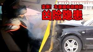 实测!车里被你忽略的凶险隐患。
