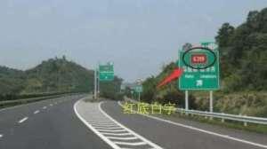国道高速都是G开头该如何区分?不搞明白会吃亏的