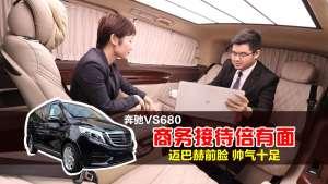 """力压""""神车""""埃尔法,奔驰VS680才是商务专座,配置高"""