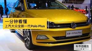一分钟看懂上汽大众全新一代Polo Plus