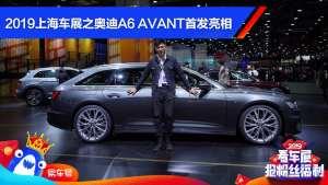 2019上海车展之奥迪A6 Avant,颜值高,旅行车迷最爱
