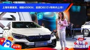 上海车展首发,续航450km,启辰D60 EV将年内上市!