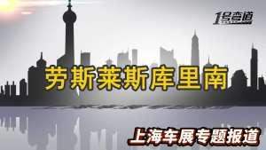 劳斯莱斯库里南高级定制版上海车展实拍 