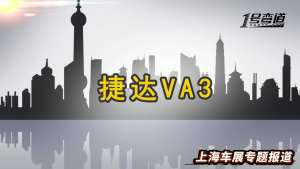 定位紧凑级轿车 捷达VA3亮相上海车展