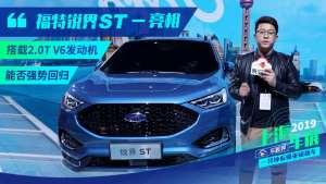 上海车展:性能SUV福特锐界ST国内首发,将搭载2.0T