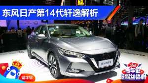 2019上海车展 旭子体验东风日产第14代轩逸