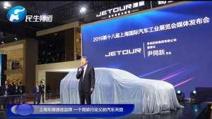 上海车展捷途品牌 一个用旅行定义的汽车天团