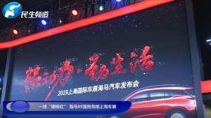 """一抹""""硬核红"""" 海马8S强势亮相上海车展"""