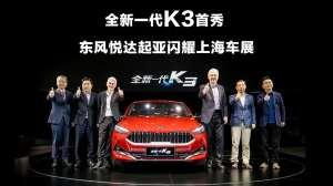 全新一代K3首秀 东风悦达起亚 闪耀上海车展
