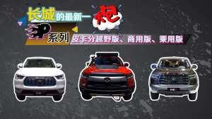 长城的最新——炮系列皮卡,分越野版商用版乘用版
