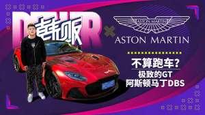 《韩贩》不算跑车?极致的GT 阿斯顿·马丁 DBS