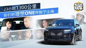 老司机玩车:把理想ONE从北京开到上海 解惑网友问题