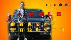 【PIC有料】36.国宾级豪华轿车红旗L5是怎样一种体验