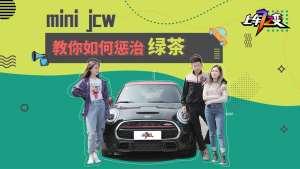 【上车72变】不是所有的mini都叫jcw