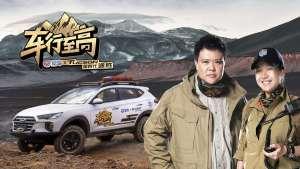 《车行至高》第2集:筹备火山挑战