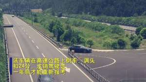 每日一警:居然在高速公路掉头与倒车,太危险