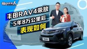 拜见车主大人:丰田RAV4荣放 开5年8万公里车主总结