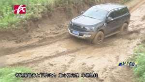 福特撼路者硬汉又柔情挑战大雨冲刷过后的泥泞之路