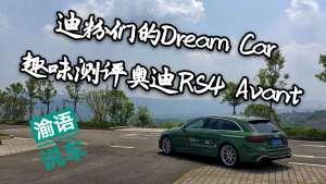 渝语说车,趣味测评西装暴徒—奥迪RS4 Avant