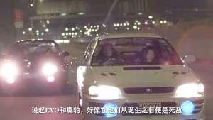 汽车电影院:三菱EVO比斯巴鲁翼豹快?