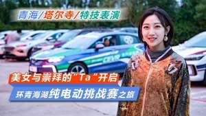 美女与崇拜的Ta开启环青海湖纯电动挑战赛之旅 VLOG1