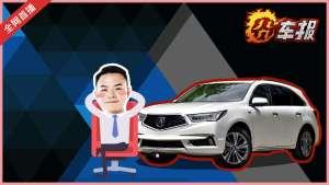囧车报:拥有超跑内核的SUV还有7个座 趣评讴歌MDX