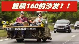 三贱客精神附体!吓尿大猩猩的沙发车还能当买菜车?