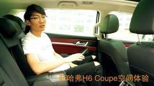 新哈弗H6 Coupe空间体验详细讲解